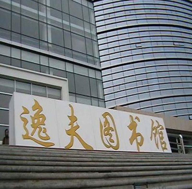 南京大学逸夫馆
